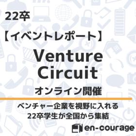 venturecircuit.png
