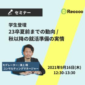 210916_seminar.png